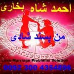 Powerful wazifa for husband love