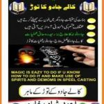 black magic in islam