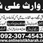 can husband love wife and mistress, husband wife fight and love +923074543457