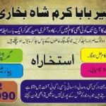 Ap ki har pareshani ka hall qurani istkhara k zariye...contact 00923323894090