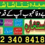 man pasand shadi UK \\ MAN PASSAND shadi france .. england// london// world famous astrologer    +92340-8418355