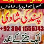 Powerful Wazifa For Love,Mohabbat ka Wazifa, Wazifa to Bring Love 03041556743