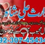 manpasand shadi from real kala ilam kala jadu astrologer online +923074543457