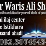 famous astrologer +923074543457''' Husband Wife Dispute Solution BABA ji