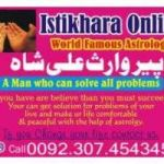 MUSLIM WAZIFA TO GET OR MAKE SOMEONE LOVE YOU +923074543457