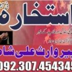 ISLAMIC WAZIFA TO MAKE SOMEONE FALL IN LOVE WITH YOU +923074543457