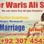 Muslim Istikhara for Love Marriage +923074543457