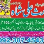 Special Wazifa For Love Marriage +923074543457