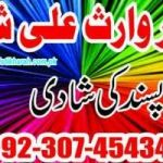 Islamic Prayer To Get Someone Back in Life +923074543457