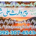 Powerful Strong Amal To Get Your Ex Love Back +923074543457