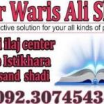 famous astrologer +923074543457''' Love Problem Solution By Vashikaran Specialist BABA ji