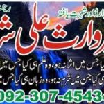 Kala Jadoo kase kare / Black Magic for love | Kala jadu | +92_3074543457