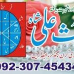 No 1 kala jadu/ kala ilam specialist amil baba for love marriage +923074543457