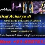 only Husband wife Love problem solution baba ji +91-9587613218 Gwalior