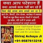 online Husband Wife problem solution +91-9587613218 Specialist baba ji Ludhiana
