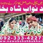 istikhara for love marriage, +923334227304 istikhara by paper