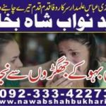 rishton ki bandish ka tor in urdu +923334227304