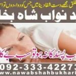 istikhara for marriage dua +923334227304
