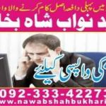 istikhara how does it work +923334227304