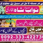 taweez for nazar, taweez for wealth +923334227304