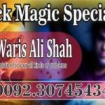 Do You Want Your Ex Back Spell in USA +923074543457 Lost love Spells in USA , Canada , Australia
