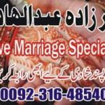 Taweez for love,istikhara for marriage  love and marriage