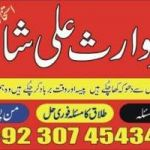 love marriage problem, +923074543457 love marriage problems and solutions