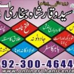 Wazifa for love marriage problem solution
