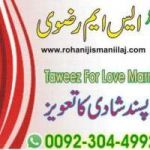 Qurani taweez for love