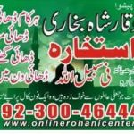 +923004644451 love marriage problem solution