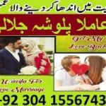 Amil baba in UK, France, Pakistan, London  kala jadu 0nline 03041556743