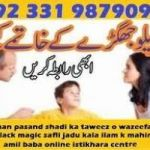 free online istikhara for love marriage,muslim amil baba astrologer 03319879098