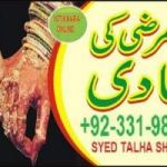 black magic expert amil baba manpasand shadi ka wazifa  03319879098
