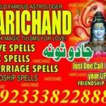 Amil baba in pakistan +923338228883 AAmil baba in karachi ,black magic expert