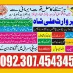 Online istikhara free Rohani ilaj love marriage specialist,divorce problem and solutions +923074543457