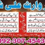 +923074543457 grey divorce problems, +923074543457  gay divorce problems