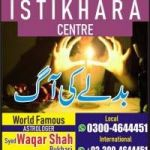 Taweez for love marriage solution +923004644451
