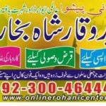 Canada wazifa for love marriage solution +923004644451
