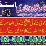 Love marriage problem specialist +923004644451