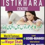 Problem love marriage istikhara wazifa +923004644451