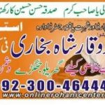 Usa online husband and wife problem +923004644451