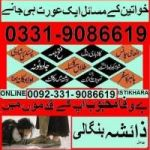 tpo black magic expert in uk famous amil baba lahore contact  +92(331)9086619