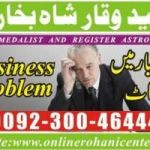 Wazifa for love marriage in UK +923004644451