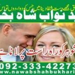 manpasand shadi +92 3334227304  world famous astrologer black magic love back