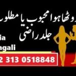 black magic specialist amil baba islamabad talaq ka msla lahore +92313-0518848 love marriage ka taweez/azifa kala ilam