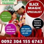 black magic specialist asrologer worldwide famous amil baba  0304 1556743