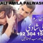 husband wife problem solution online istikhara , manpasand shadi 0304 1556743