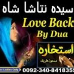 amil baba in lahore kala jadu in karachi manpasand shadi islamabad 03408418355 online istikhara for love rawalpindi uk