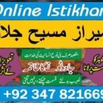 kala jadu amil baba wazifa for love marriage love back talaq sotan ka masla black magic specialist in pakistan 03478216697