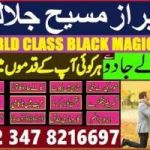 shadi/Pasand ka amal , AMil baba USA, UK , 0nline black magic specialist pakistan muscat  03478216697